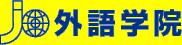 JO外語学院
